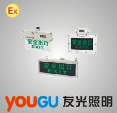 GBYD51系列隔爆标志灯