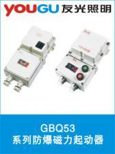 GBQ53系列防爆磁力起动器